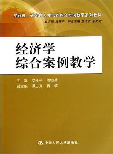 经济学综合案例教学(实践性、研究性人才培养综合案例教学系列教材)