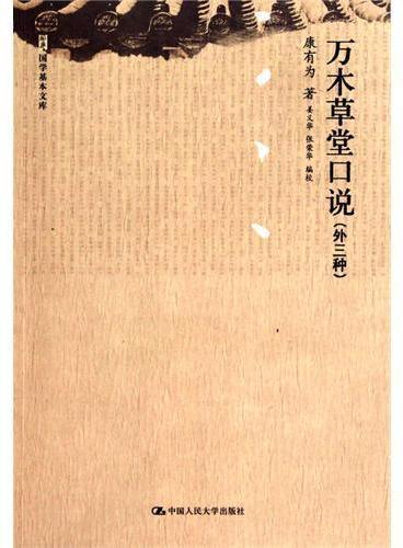 万木草堂口说(外三种) (国学基本文库)