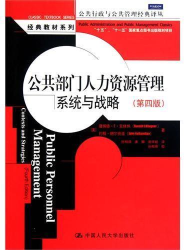 公共部门人力资源管理:系统与战略(第四版)(公共行政与公共管理经典译丛·经典教材系列)