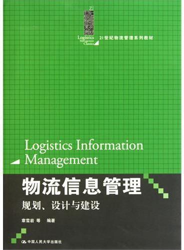 物流信息管理:规划、设计与建设(21世纪物流管理系列教材)