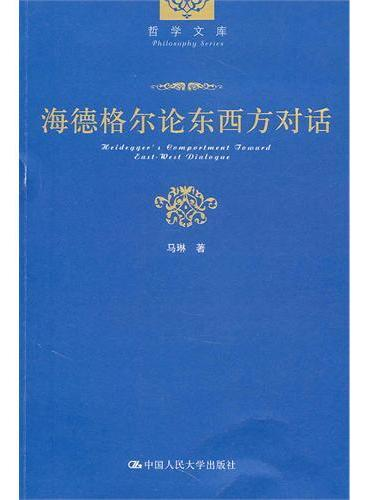 海德格尔论东西方对话(哲学文库)