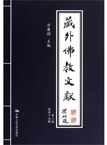 藏外佛教文献 第二编 总第十五辑