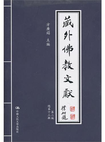 藏外佛教文献 第二编 总第十三辑
