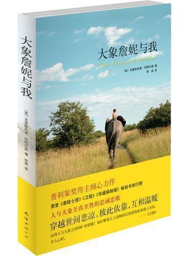 """大象詹妮与我(英国《泰晤士报》《卫报》""""秋季最感人图书""""!令整个英伦唏嘘动容的震撼故事……)"""