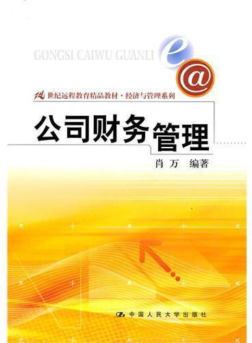 公司财务管理(21世纪远程教育精品教材·经济与管理系列)