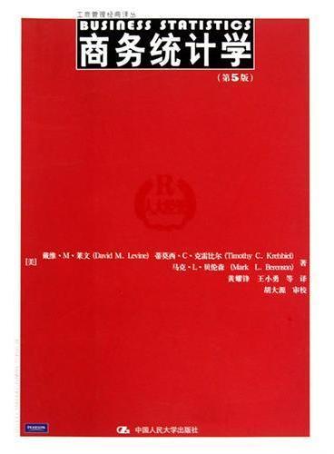 商务统计学(第5版)(工商管理经典译丛)