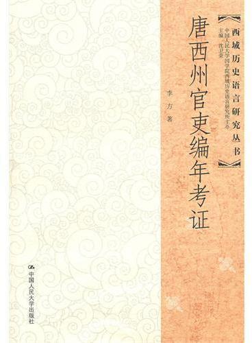 唐西州官吏编年考证(西域历史语言研究丛书)