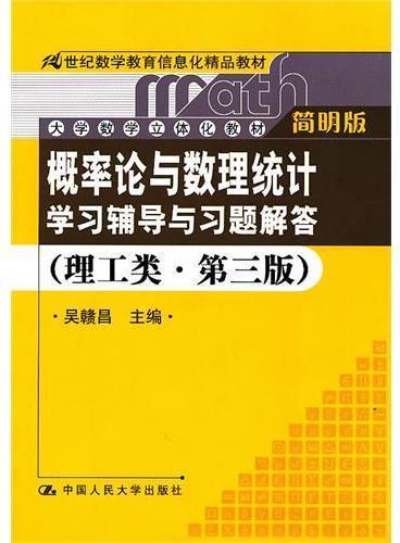 《概率论与数理统计》学习辅导与习题解答(理工类·简明版·第三版)(21世纪数学教育信息化精品教材;大学数学立体化教材)