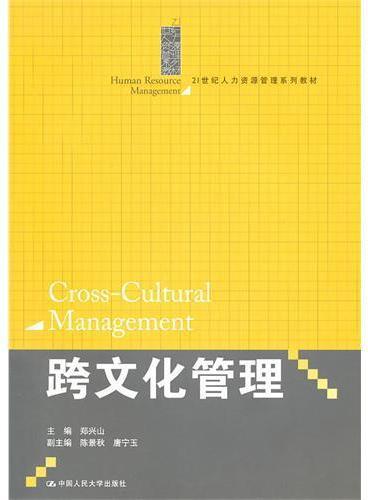 跨文化管理(21世纪人力资源管理系列教材)