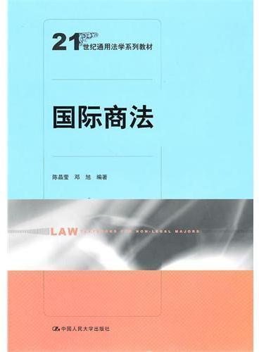 国际商法(21世纪通用法学系列教材)