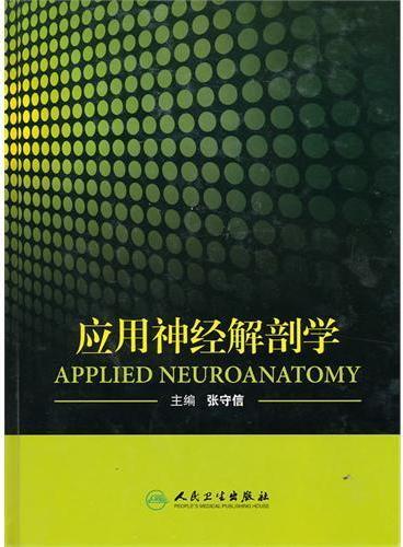 应用神经解剖学