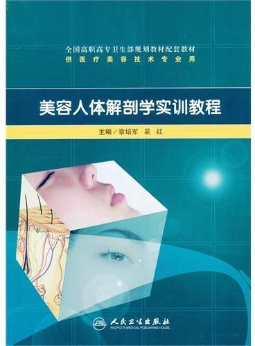 美容人体解剖学实训教程(高职美容配教)