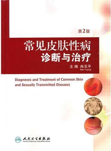 常见皮肤性病诊断与治疗
