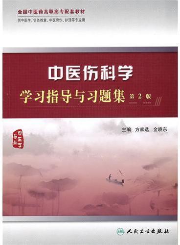 中医伤科学学习指导与习题集(二版/高职中医配教)