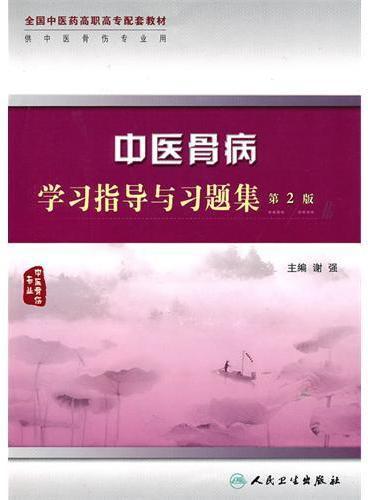 中医骨病学习指导与习题集(二版/高职中医配教)