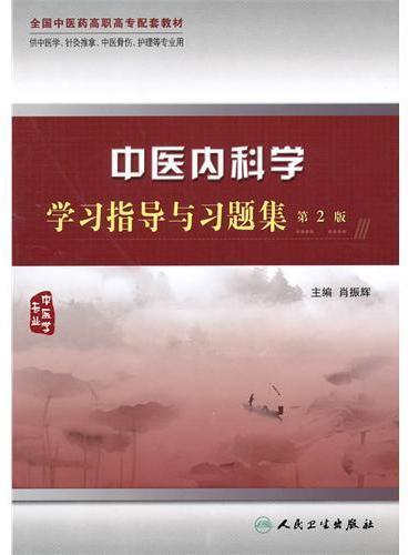 中医内科学学习指导与习题集(二版/高职中医配教)