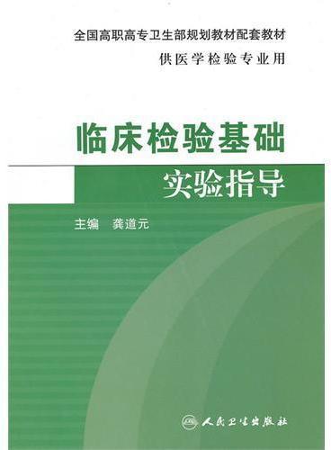 临床检验基础实验指导(高职检验配教)