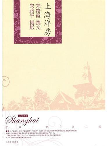 精品上海·上海洋房