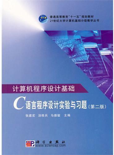 计算机程序设计基础——C语言程序设计实验与习题(第二版)