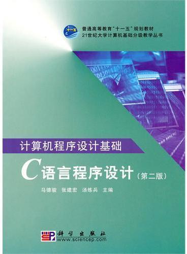 计算机程序设计基础——C语言程序设计(第二版)