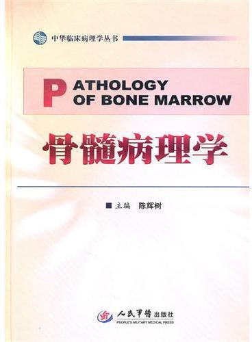 骨髓病理学