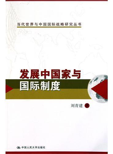 发展中国家与国际制度(当代世界与中国国际战略研究丛书)