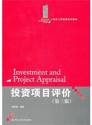 投资项目评价(第三版)(21世纪工商管理系列教材)