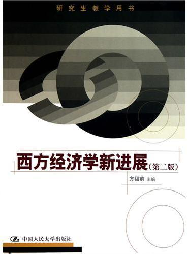 西方经济学新进展(第二版)(研究生教学用书)