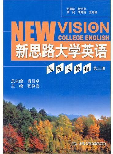 新思路大学英语视听说教程 第三册 (附赠光盘)