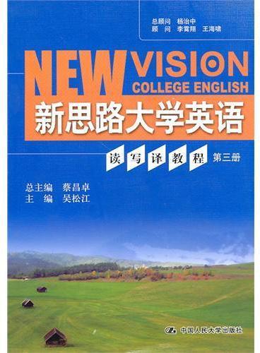 新思路大学英语读写译教程 第三册