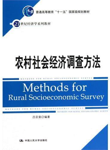 """农村社会经济调查方法(21世纪经济学系列教材;""""十一五""""国家级规划教材)"""