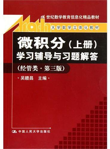 《微积分(上册)》学习辅导与习题解答(经管类·第三版)(21世纪数学教育信息化精品教材;大学数学立体化教材)