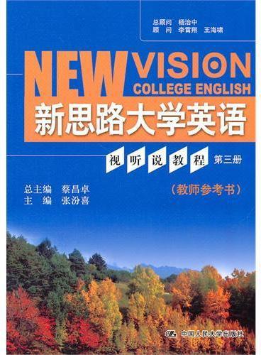 新思路大学英语视听说教程 第三册 (教师参考书)
