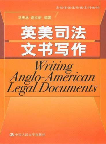英美司法文书写作(高级英语选修课系列教材)