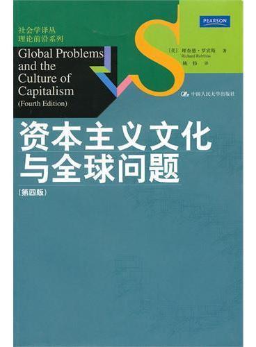资本主义文化与全球问题(第四版)(社会学译丛·理论前沿系列)