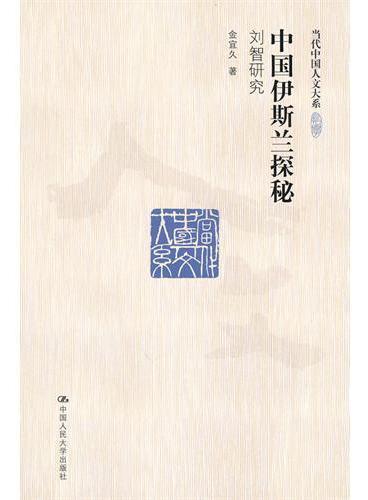 中国伊斯兰探秘——刘智研究(当代中国人文大系)