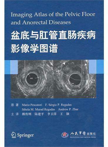 盆底与肛管直肠疾病影响学图谱