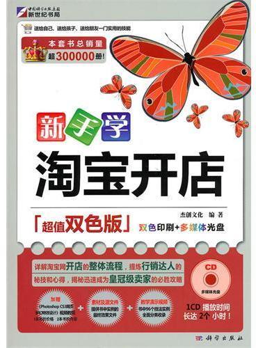 新手学淘宝开店(超值双色版)(CD)