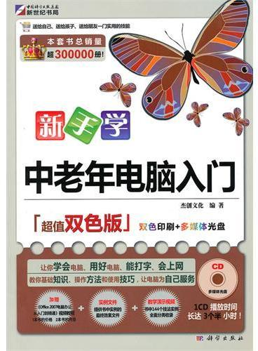 新手学中老年电脑入门(超值双色版)(CD)