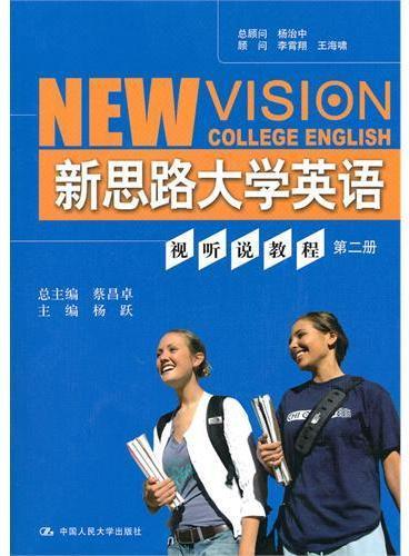 新思路大学英语视听说教程 第二册(附赠光盘)