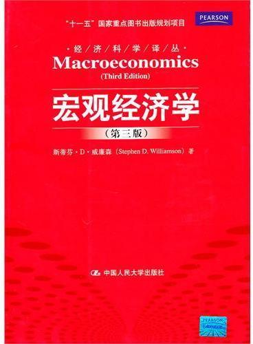 """宏观经济学(第三版)(经济科学译丛;""""十一五""""国家重点图书出版规划项目)"""