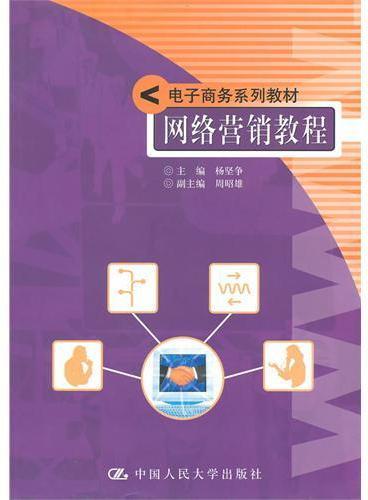 网络营销教程(电子商务系列教材)