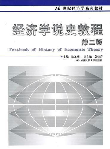 经济学说史教程(第二版)(21世纪经济学系列教材)