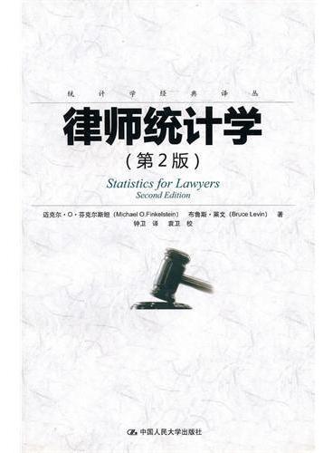 律师统计学(第2版)(统计学经典译丛)