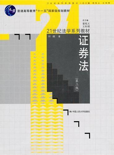 """证券法(第三版)(""""十一五""""国家级规划教材;21世纪法学系列教材)"""