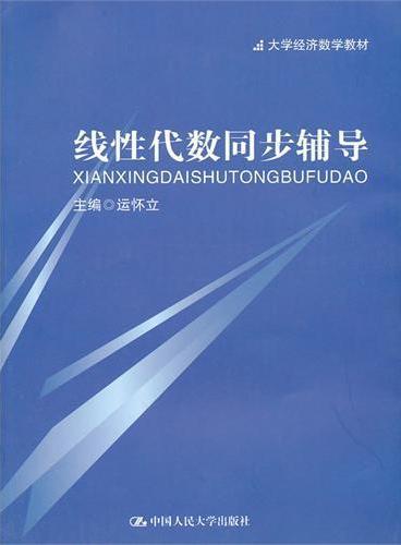 线性代数同步辅导(大学经济数学教材)