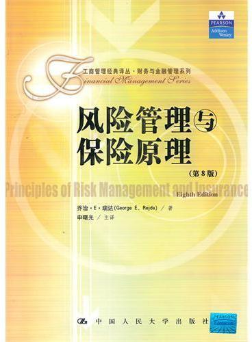 风险管理与保险原理(第8版)(工商管理经典译丛·财务与金融管理系列)