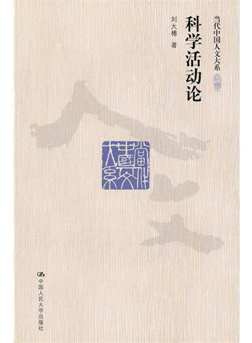 科学活动论(当代中国人文大系)