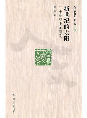 新世纪的太阳——二十世纪中国诗潮 (当代中国人文大系)