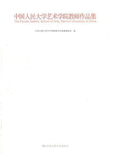 中国人民大学艺术学院教师作品集 1999—2009
